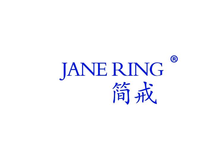 简戒 JANE RING