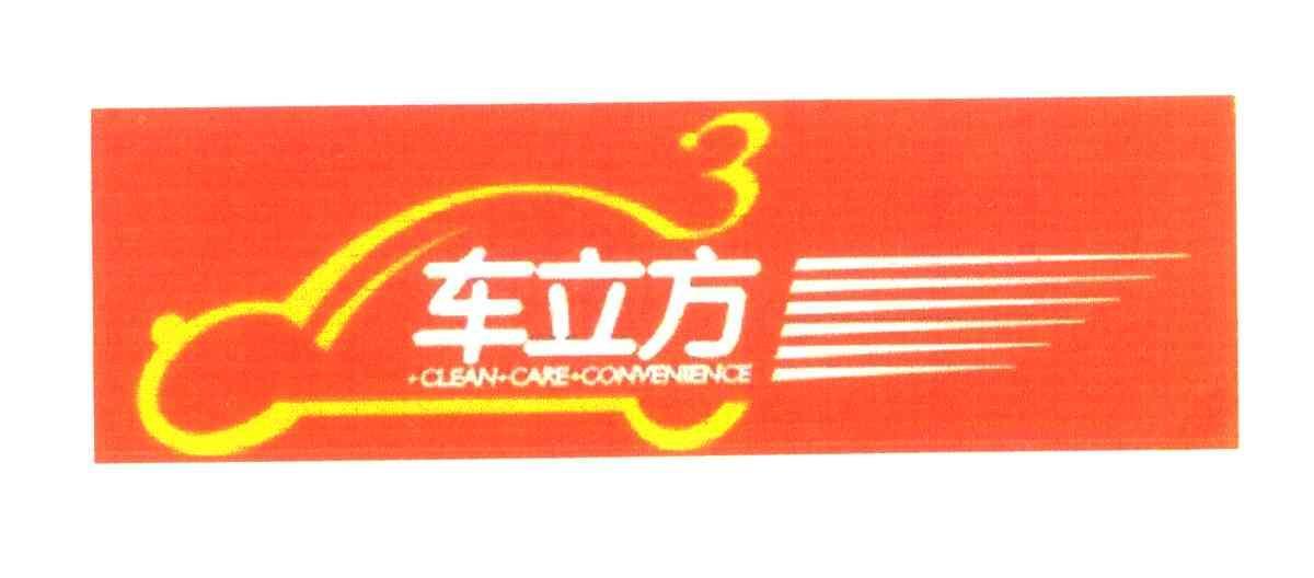 车立方;CLEAN·CARE·CONVENIENCE;3