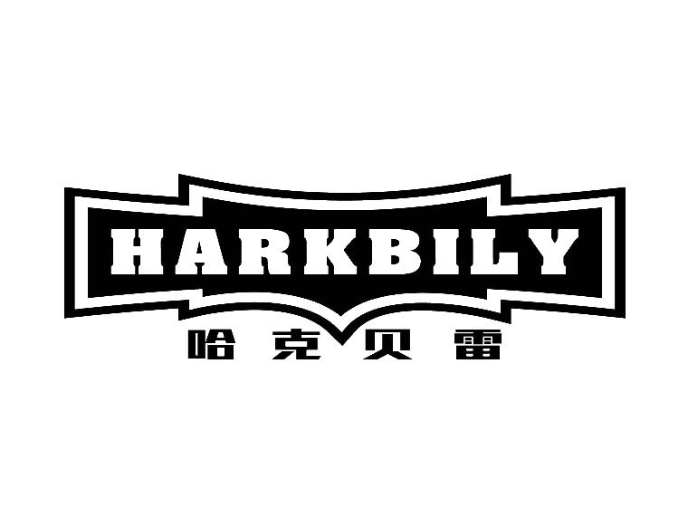哈克贝雷 HARKBILY商标