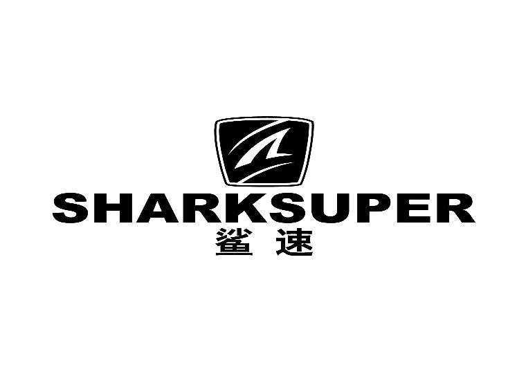 鲨速 SHARKSUPER商标