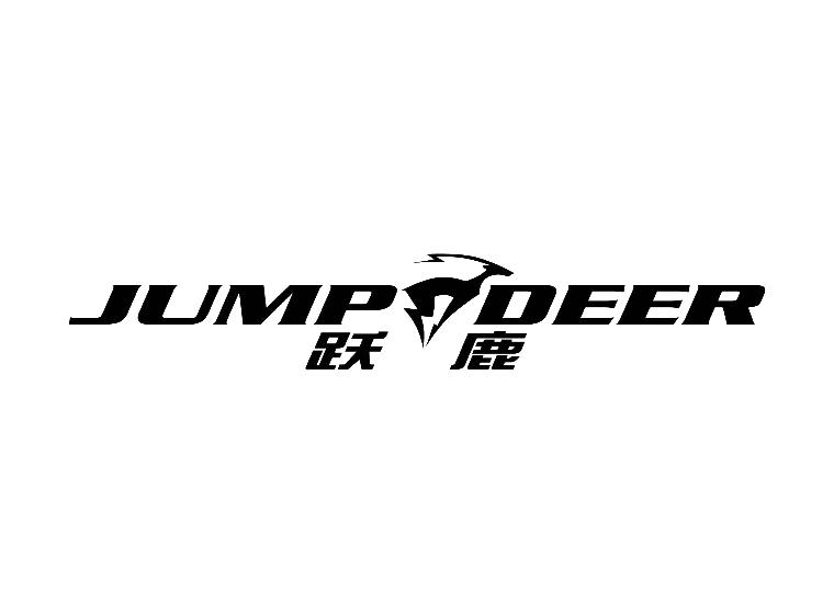 跃鹿 JUMP DEER