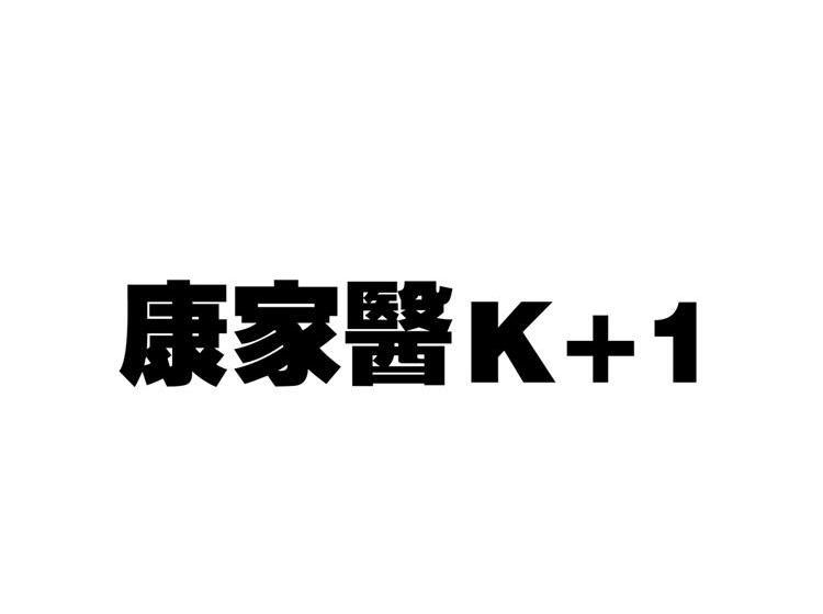 康家医 K+1