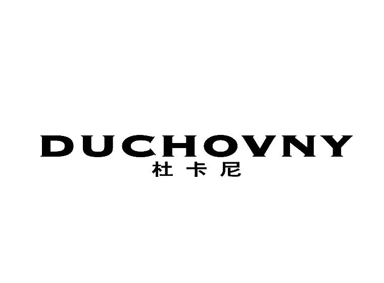 杜卡尼 DUCHOVNY