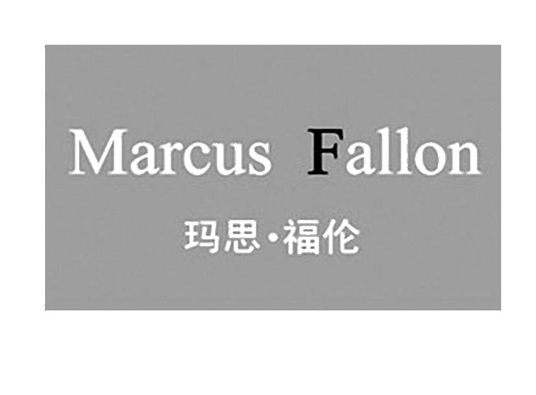 玛思·福伦 MARCUS FALLON商标