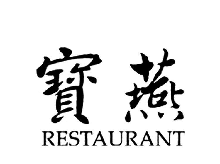 宝燕 RESTAURANT