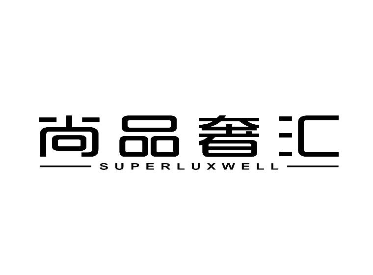 尚品奢汇 SUPERLUXWELL