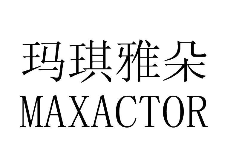 玛琪雅朵 MAXACTOR