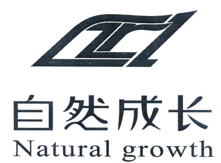 自然成长 NATURAL GROWTH
