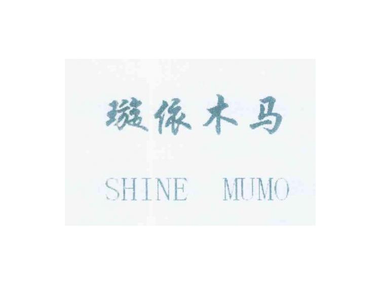 璇依木马 SHINE MUMO
