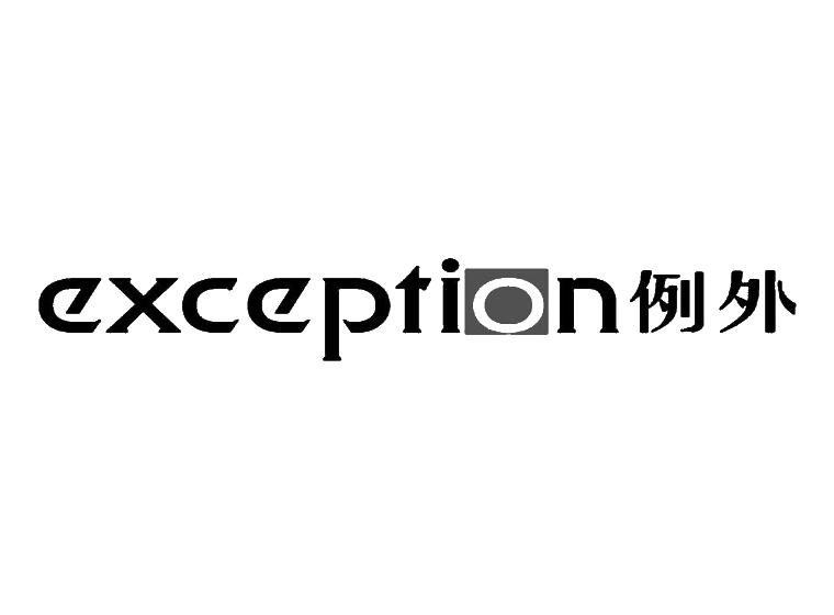 例外 EXCEPTION