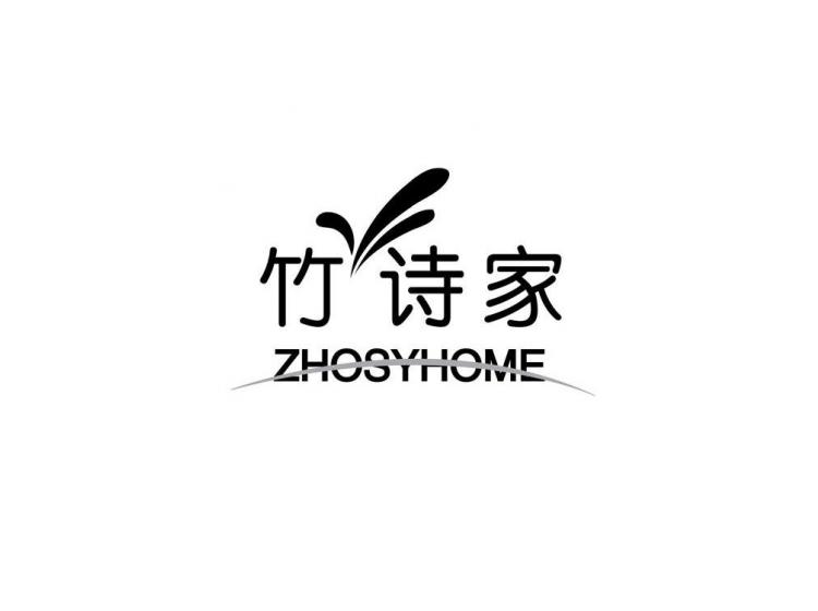 竹诗家 ZHOSYHOME