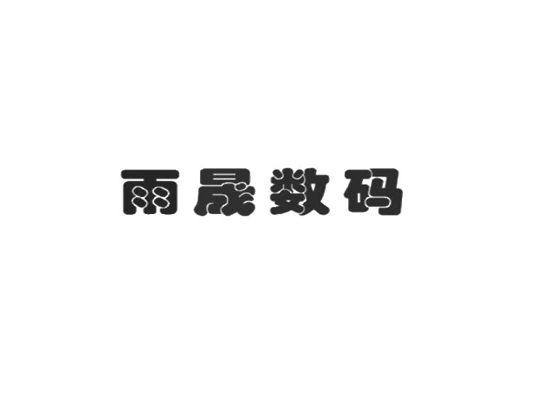 雨晟数码商标