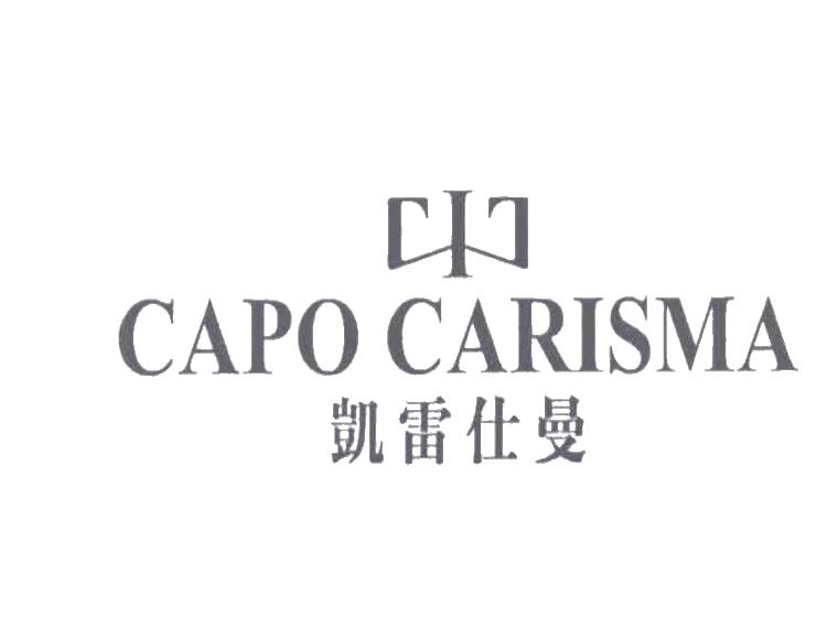 凯雷仕曼 CAPO CARISMA