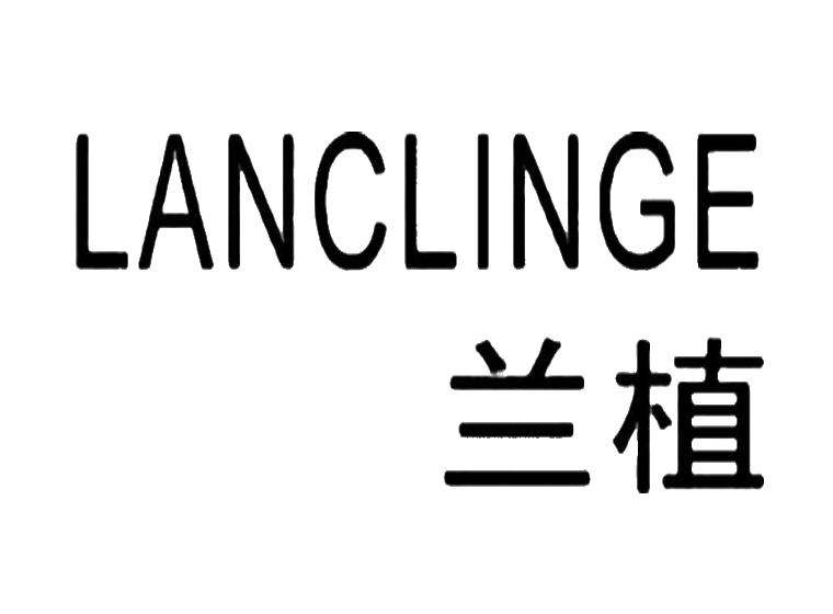 兰植 LANCLINGE