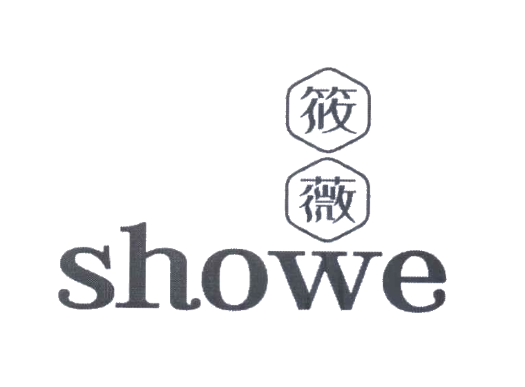 筱薇 SHOWE