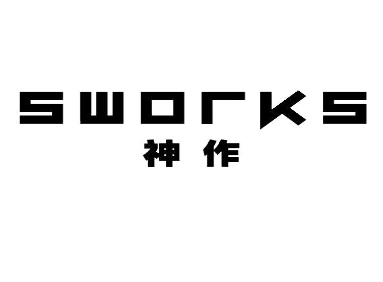 神作 SWORKS