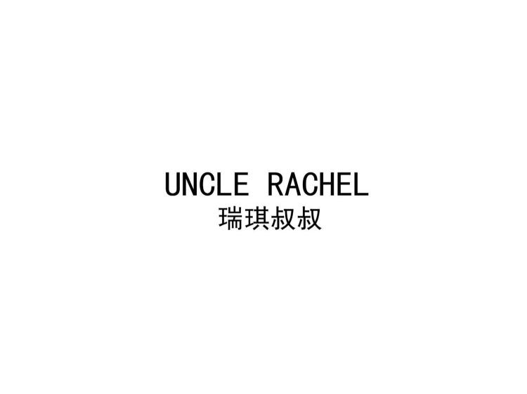 瑞琪叔叔 UNCLE RACHEL