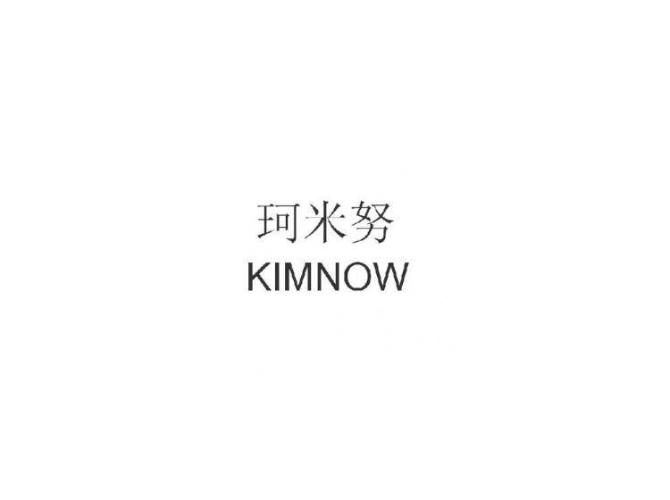 珂米努 KIMNOW