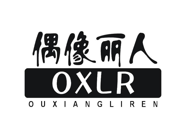 偶像丽人  OXLR