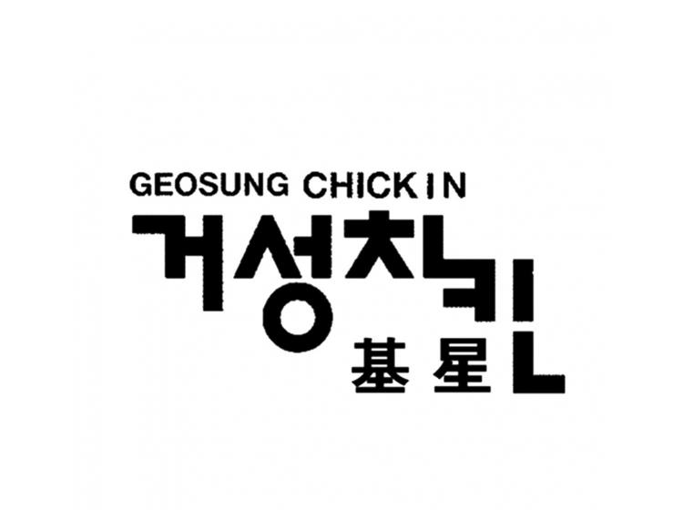 基星 GEOSUNG CHICKIN