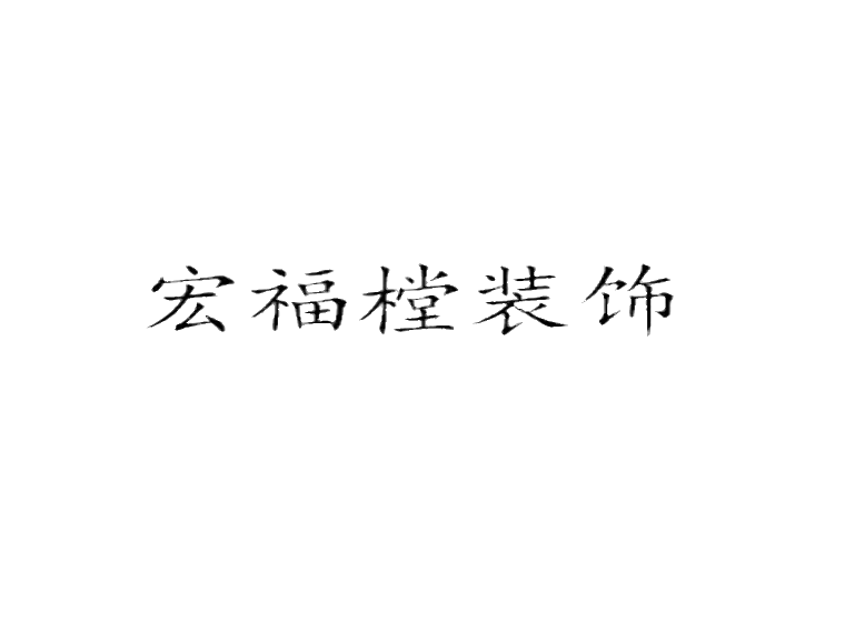 宏福樘装饰