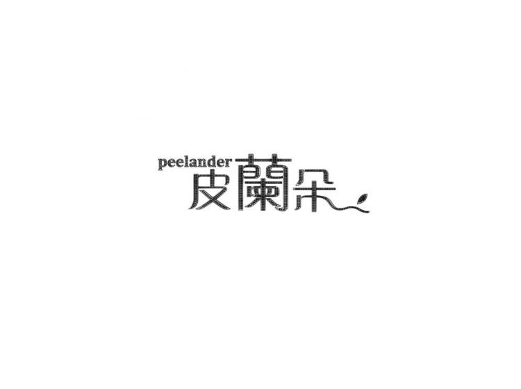 PEELANDER 皮蘭朵