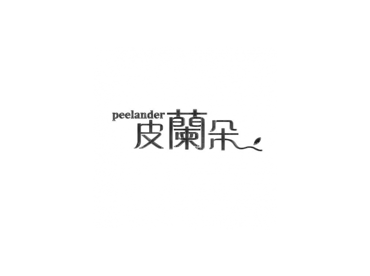 PEELANDER 皮兰朵