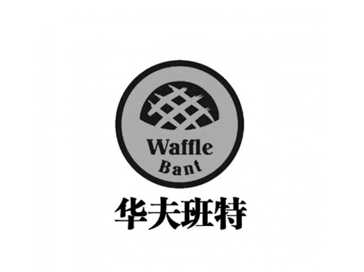华夫班特 WAFFLE BANT