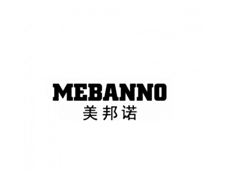 美邦诺 MEBANNO