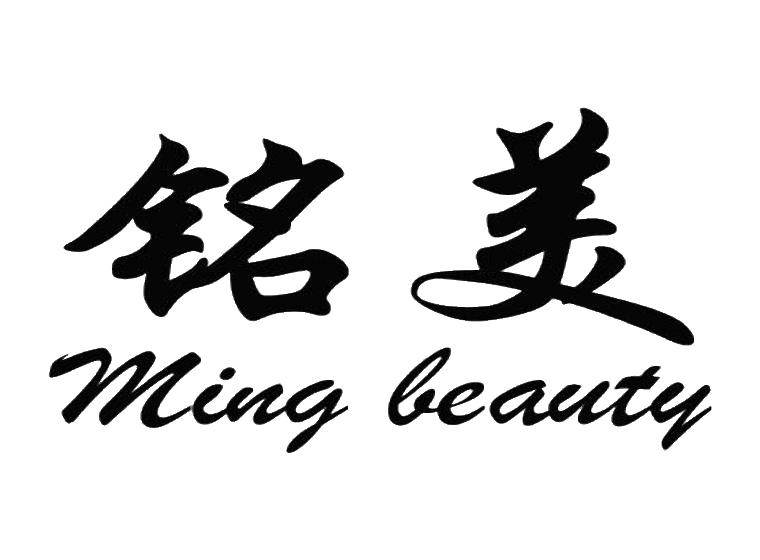 铭美 MING BEAUTY