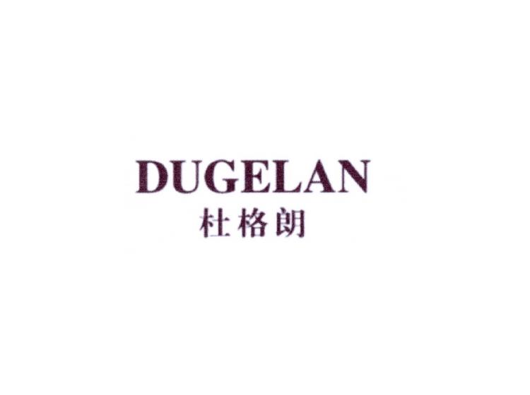 杜格朗 DUGELAN