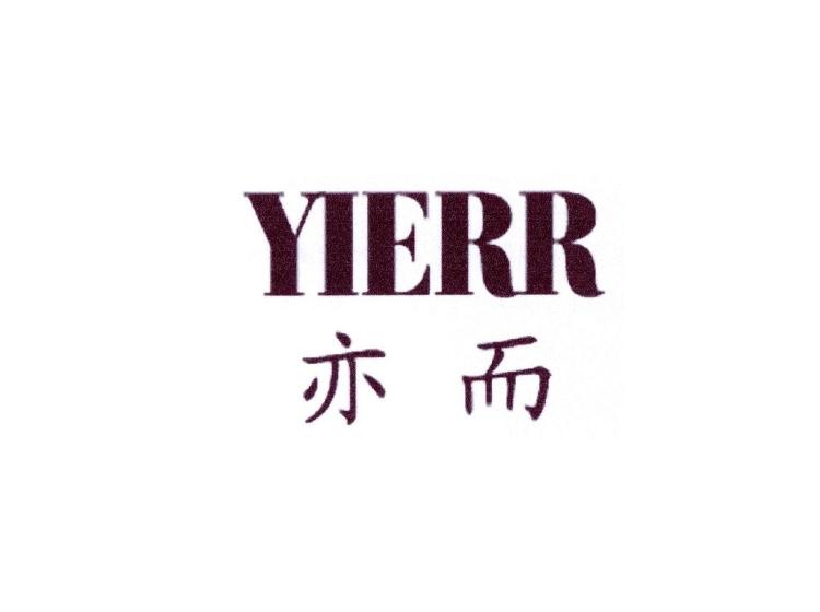 亦而 YIERR