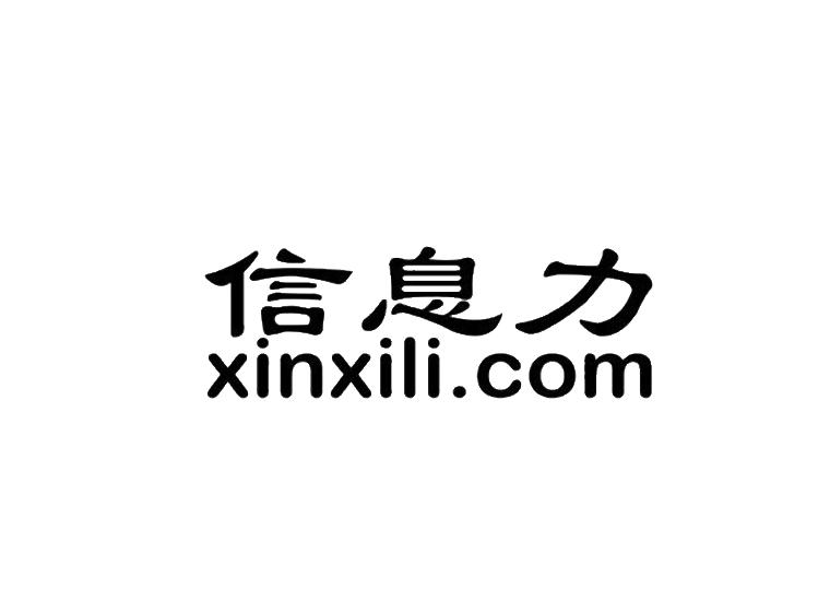 信息力 XINXILI.COM