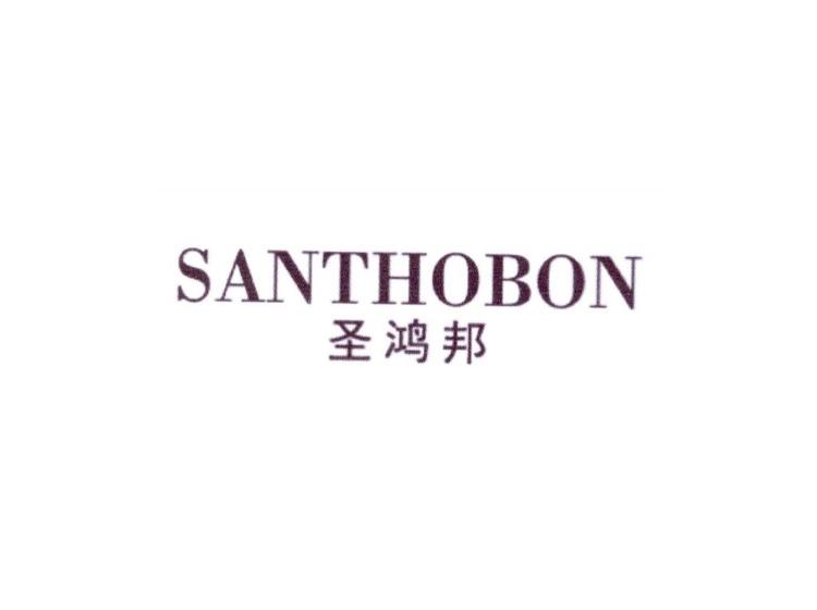 圣鸿邦 SANTHOBON