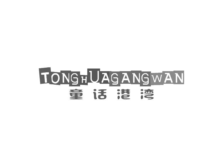 童话港湾TONG HUA GANG WAN