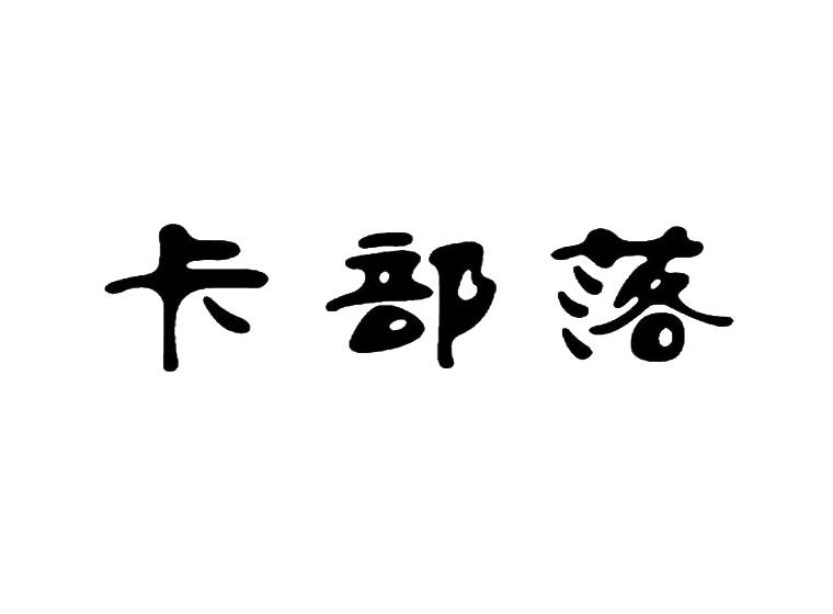 卡部落商标