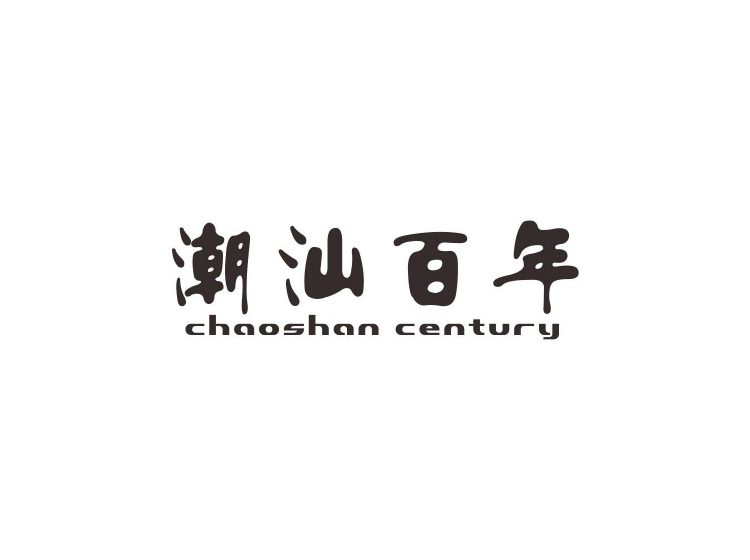 潮汕百年 CHAOSHAN CENTURY