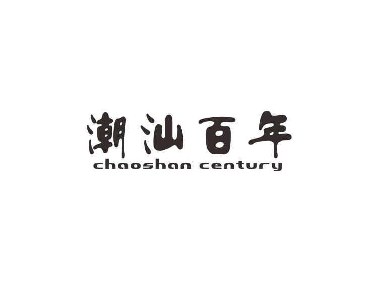 潮汕百年 CHAOSHAN CENTURY商标