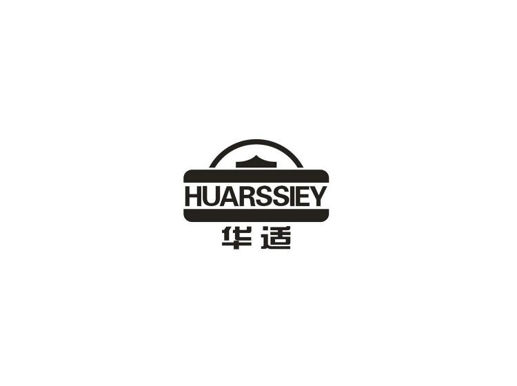 华适 HUARSSIEY