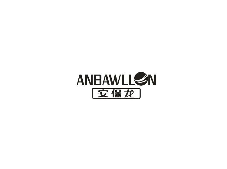 ANBAWLLON 安保龙