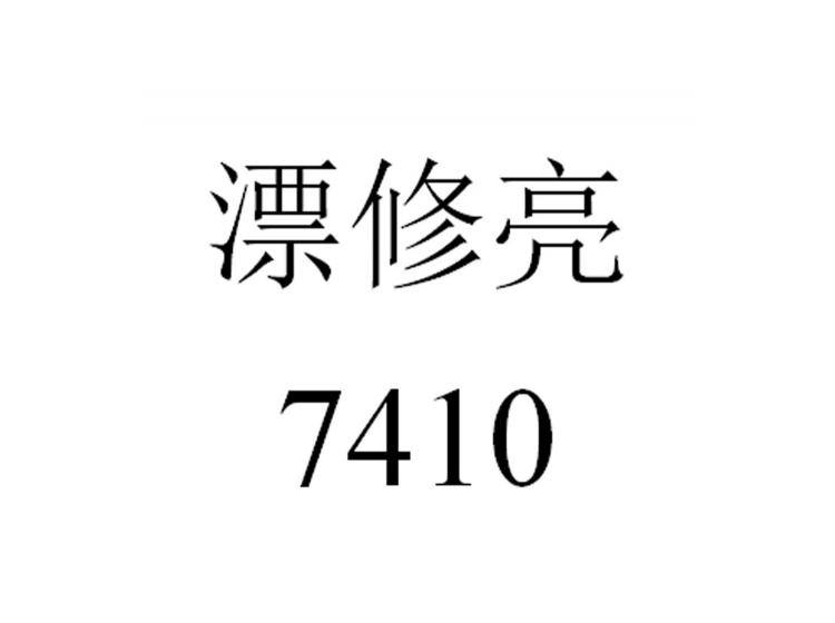 漂修亮 7410