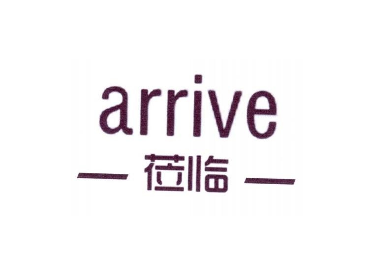 莅临 ARRIVE