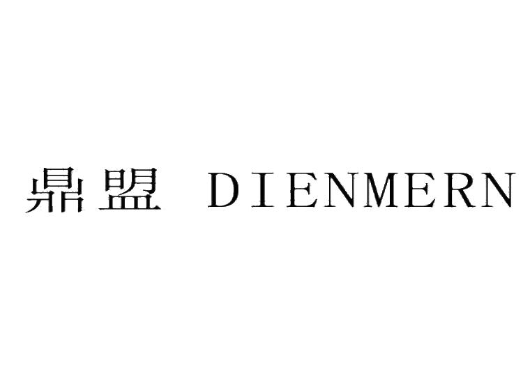 鼎盟  DIENMERN