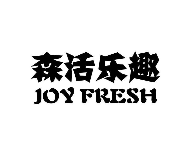 森活乐趣 JOY FRESH