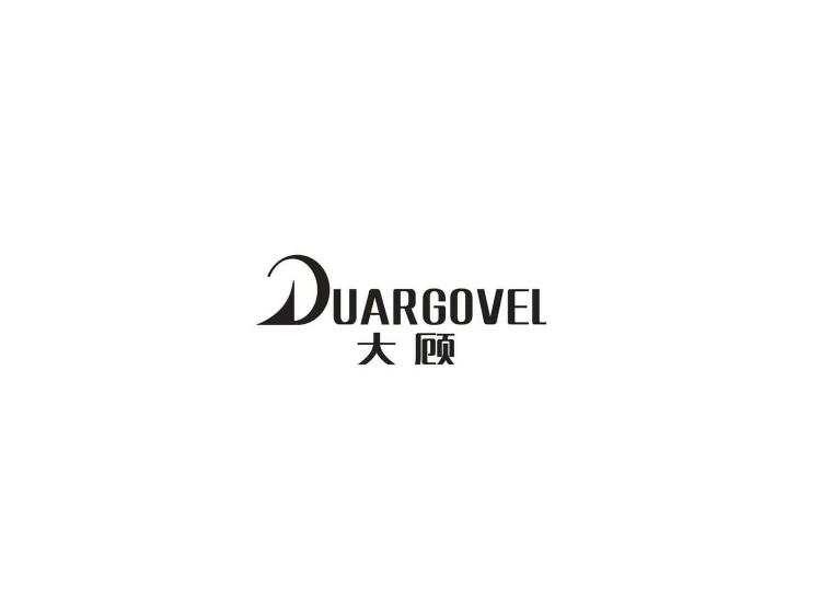 大顾 DUARGOVEL