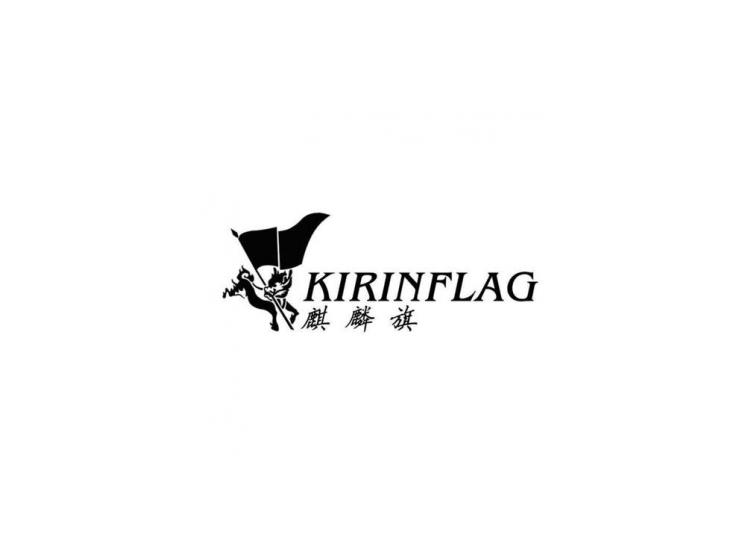 麒麟旗  KIRINFLAG