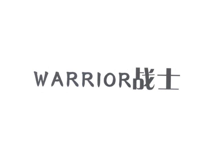 战士 WARRIOR