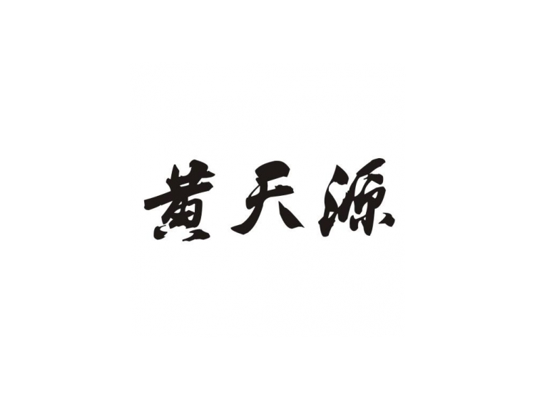 黄天源商标