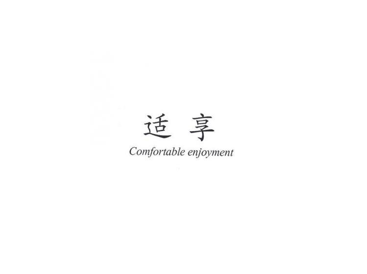 适享 COMFORTABLE ENJOYMENT