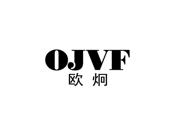 欧炯 OJVF